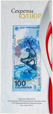 купить Открытка для памятной банкноты 100 рублей 2014 Сочи