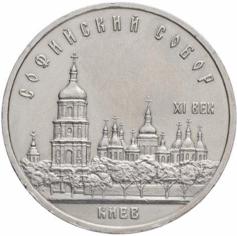 """купить 5 рублей 1988 """"Софийский собор в Киеве"""""""