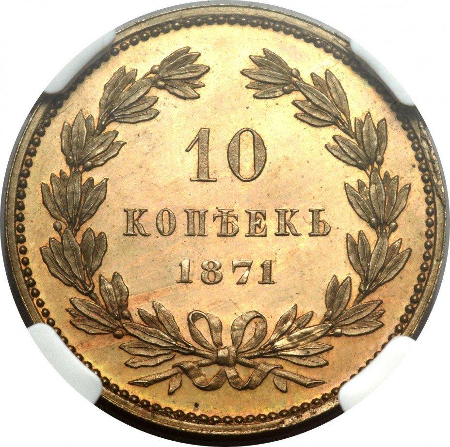 купить 10 копеек 1871 года новодел