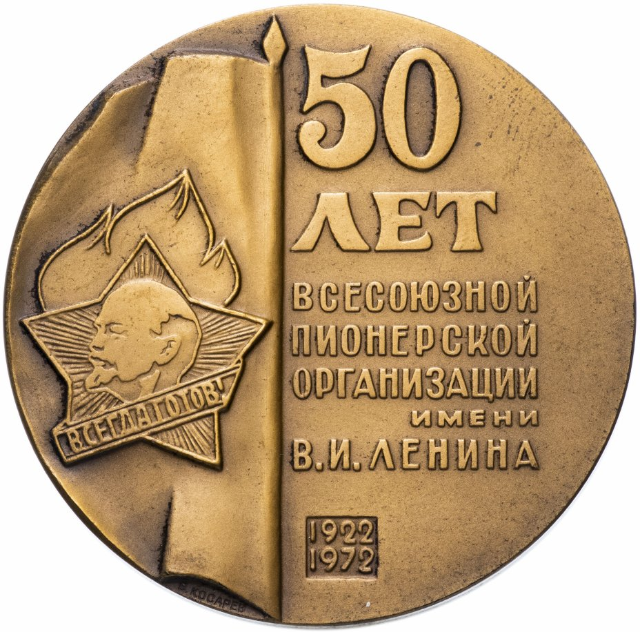 """купить Медаль """"50 лет Всесоюзной пионерской организации им. В.И.Ленина"""""""