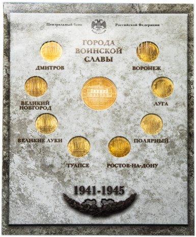 """купить Набор """"Города воинской славы"""" выпуск 2 (8 монет и жетон в буклете)"""