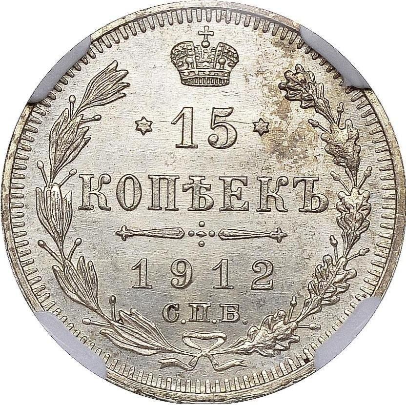 купить 15 копеек 1912 года СПБ-ВС