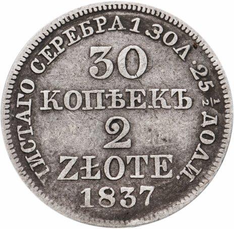 купить 30 копеек - 2 злотых 1837 MW русско-польские хвост орла прямой