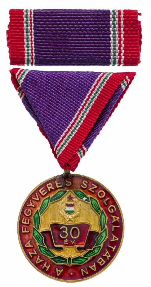 купить Венгрия Медаль За 30 лет безупречной службы в вооружённых силах 1965 (В коробке)