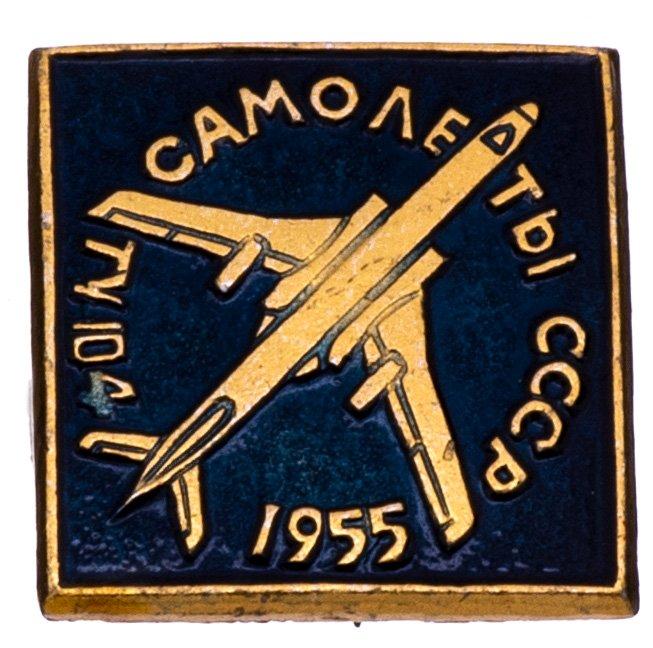купить Значок Самолёты СССР  ТУ - 104  1955     (Разновидность случайная )