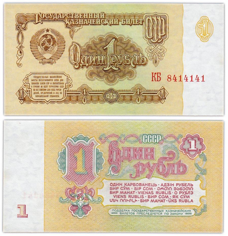 купить 1 рубль 1961 красивый номер 8414141