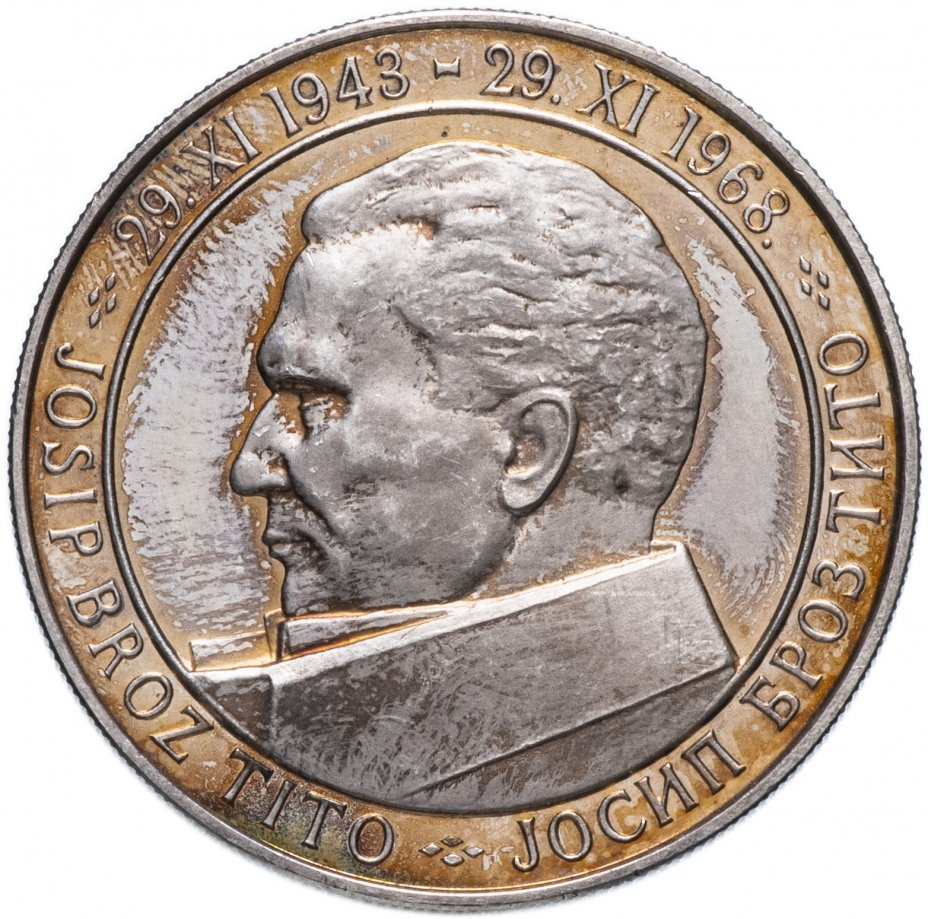 купить Югославия 50 динаров (динара, dinara) 1968 25 лет республике