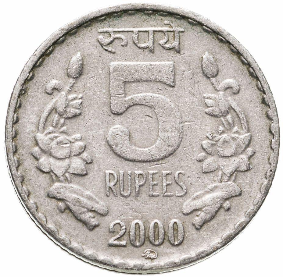 купить Индия 5 рупий (rupees) 2000 ММД