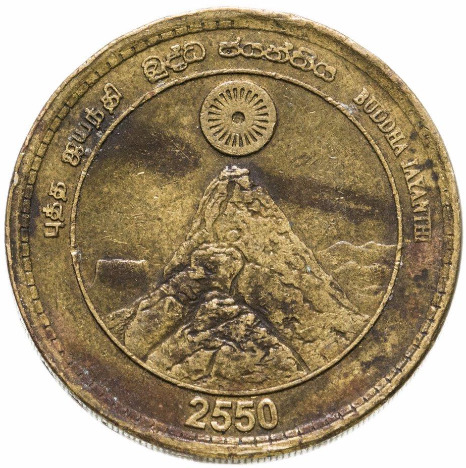"""купить Шри-Ланка 5 рупий (rupees) 2006 """"2550 лет Будде"""""""