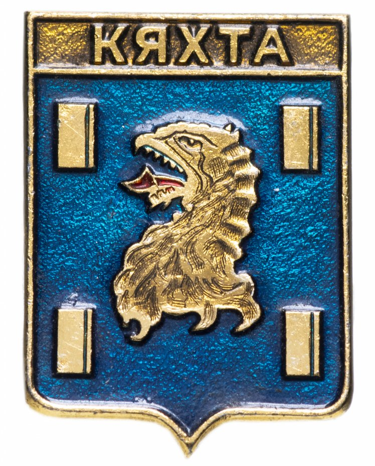 """купить Значок СССР 1978 г """"Кяхта"""", геральдика, булавкак"""