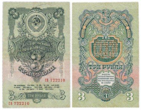 купить 3 рубля 1947 (1957) 15 лент в гербе, 1-й тип шрифта, тип литер Большая/Большая В57.3.1 по Засько