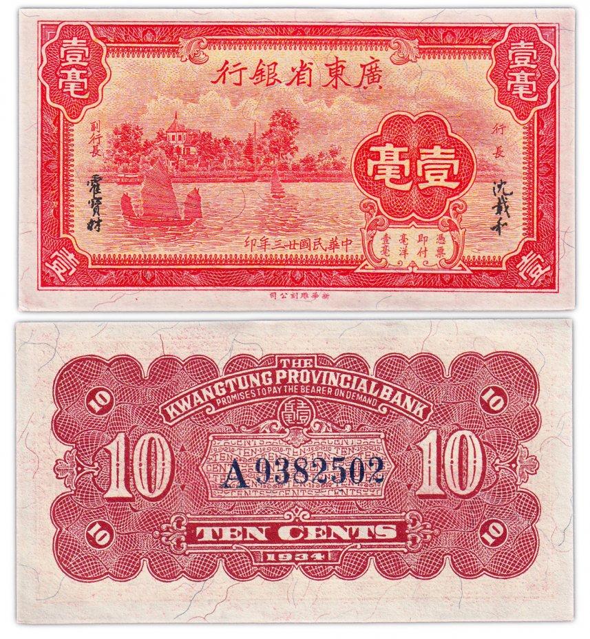 купить Китай 10 центов 1934 (Pick S2431) Kwangtung Provincial Bank