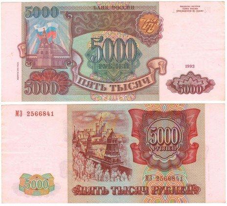купить 5000 рублей 1993 - выпуск 1994 года