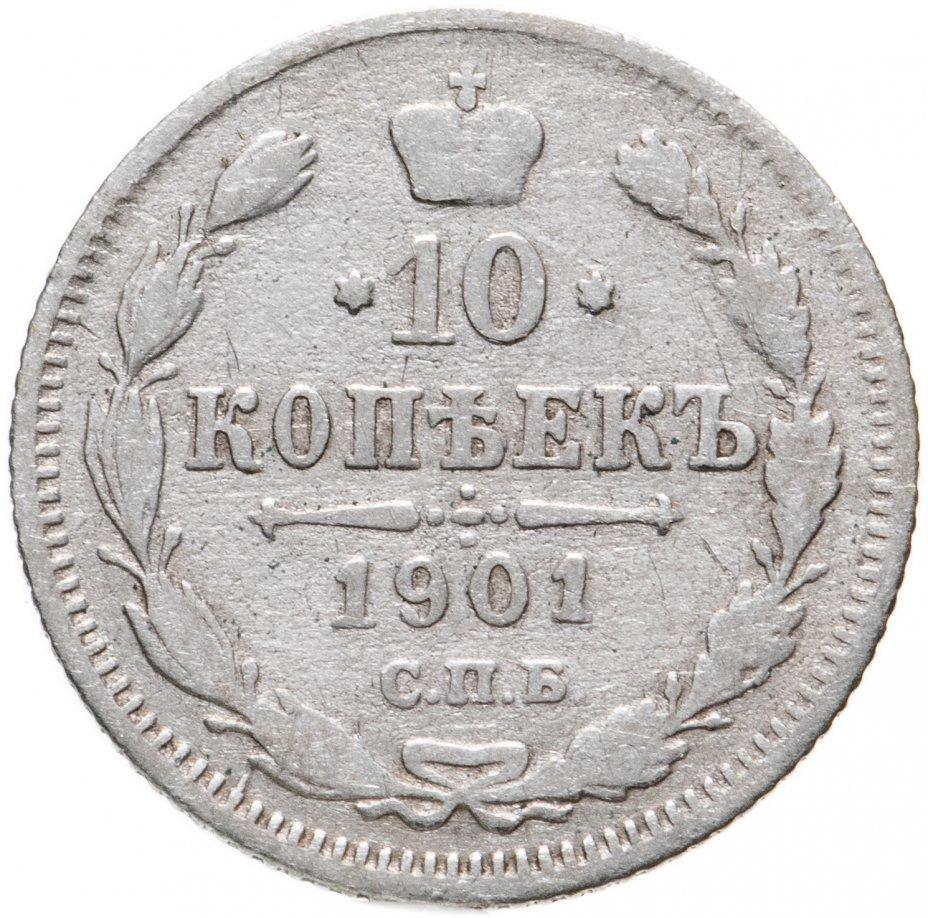 купить 10 копеек 1901 СПБ-ФЗ