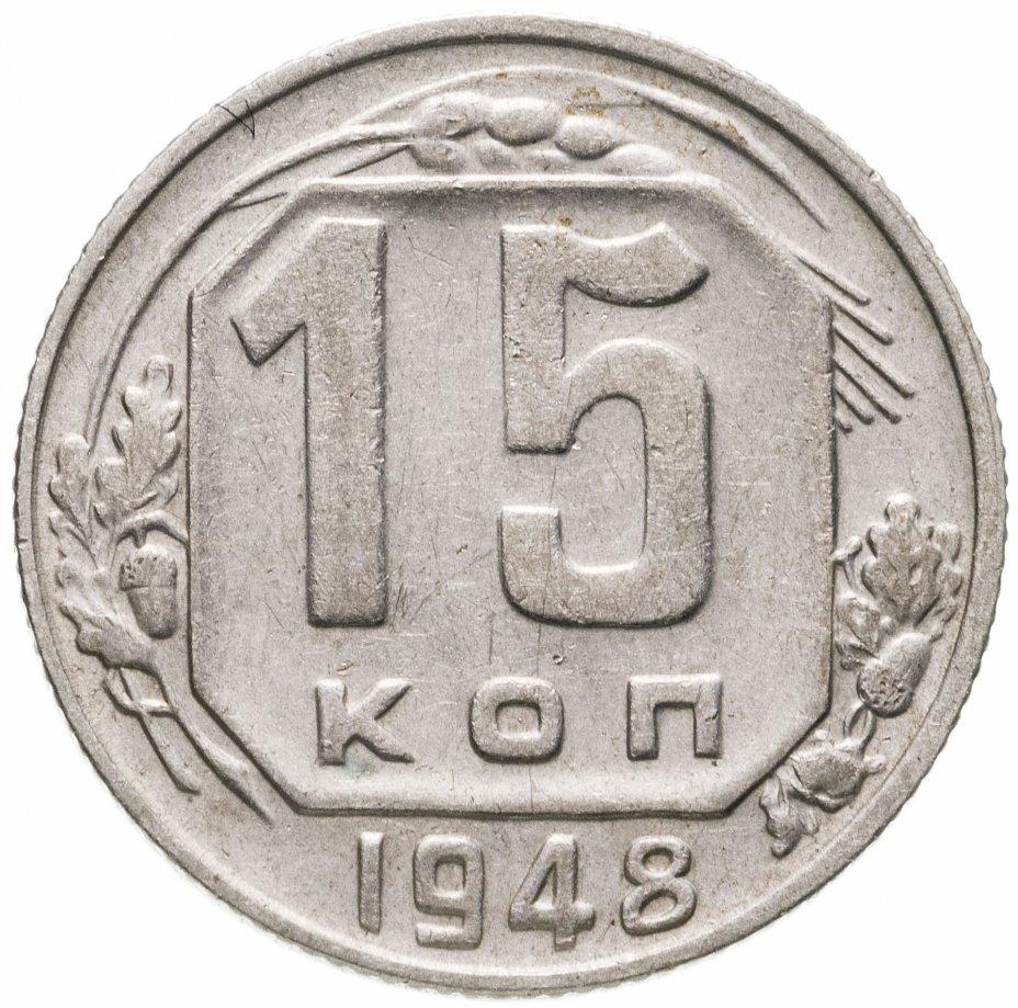 купить 15 копеек 1948