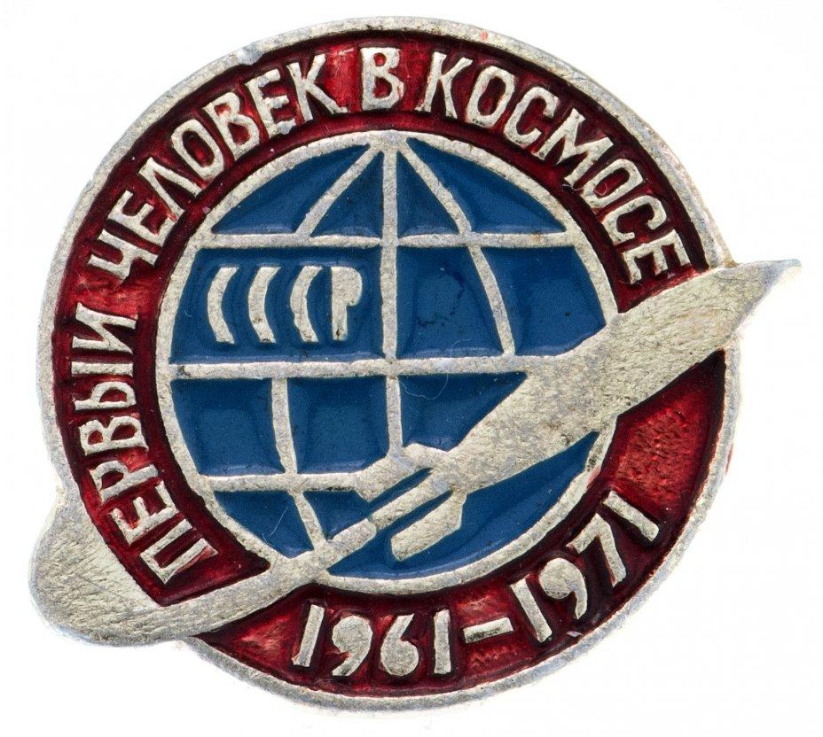 купить Значок 10 лет Полёта в Космос 1961 - 1971  (Разновидность случайная )