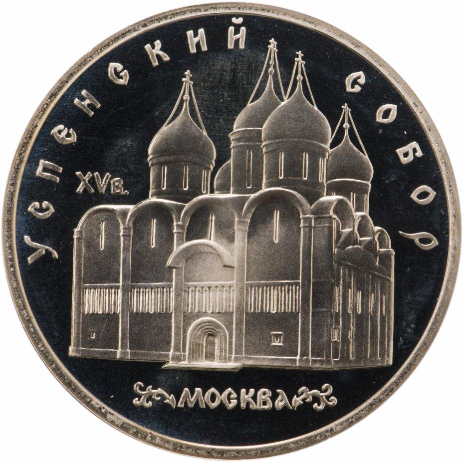 """купить 5 рублей 1990 """"Успенский собор в Москве"""""""