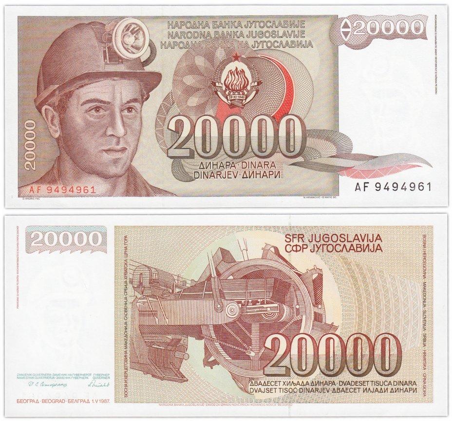 купить Югославия 20000 динаров 1987