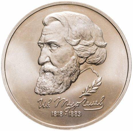 купить 1 рубль 1993 ЛМД 175-летие со дня рождения И.С.Тургенева