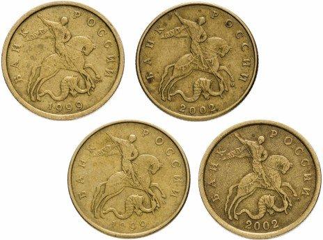 купить Набор из 4х монет 50 копеек (1999 года М и СП, 2002 года М и СП)