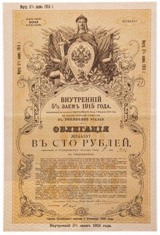 купить Облигация 100 рублей 1915 Внутренний 5% Заем 1915 года