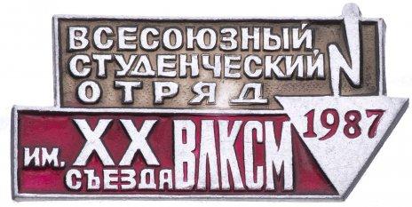 """купить Значок """"Всесоюзный студеньческий отряд 1987г"""""""
