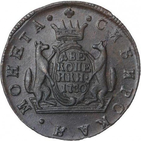 купить 2 копейки 1780 года КМ сибирские