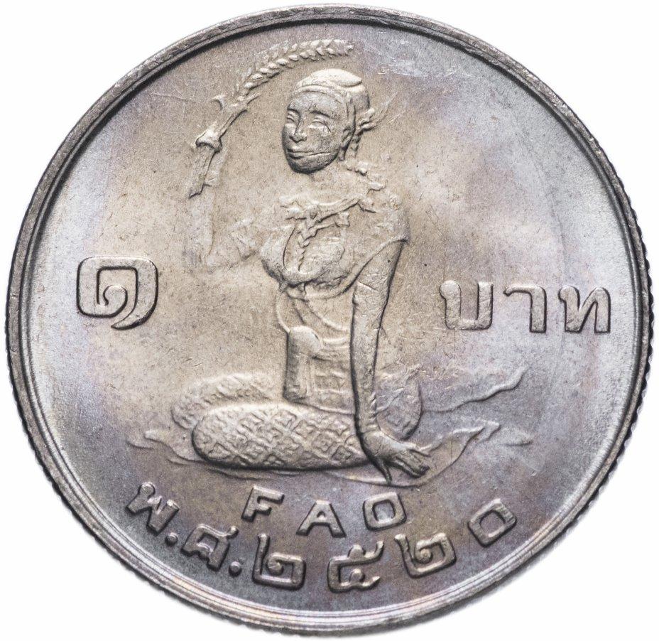 """купить Таиланд 1 бат 1977 """"ФАО - Продовольственная программа"""""""
