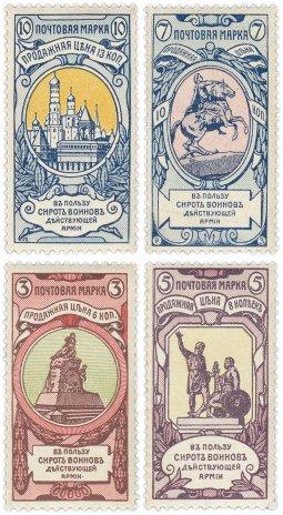 купить 1904 год Шестнадцатый выпуск (почтово благотворительный в пользу сирот воинов) чистые