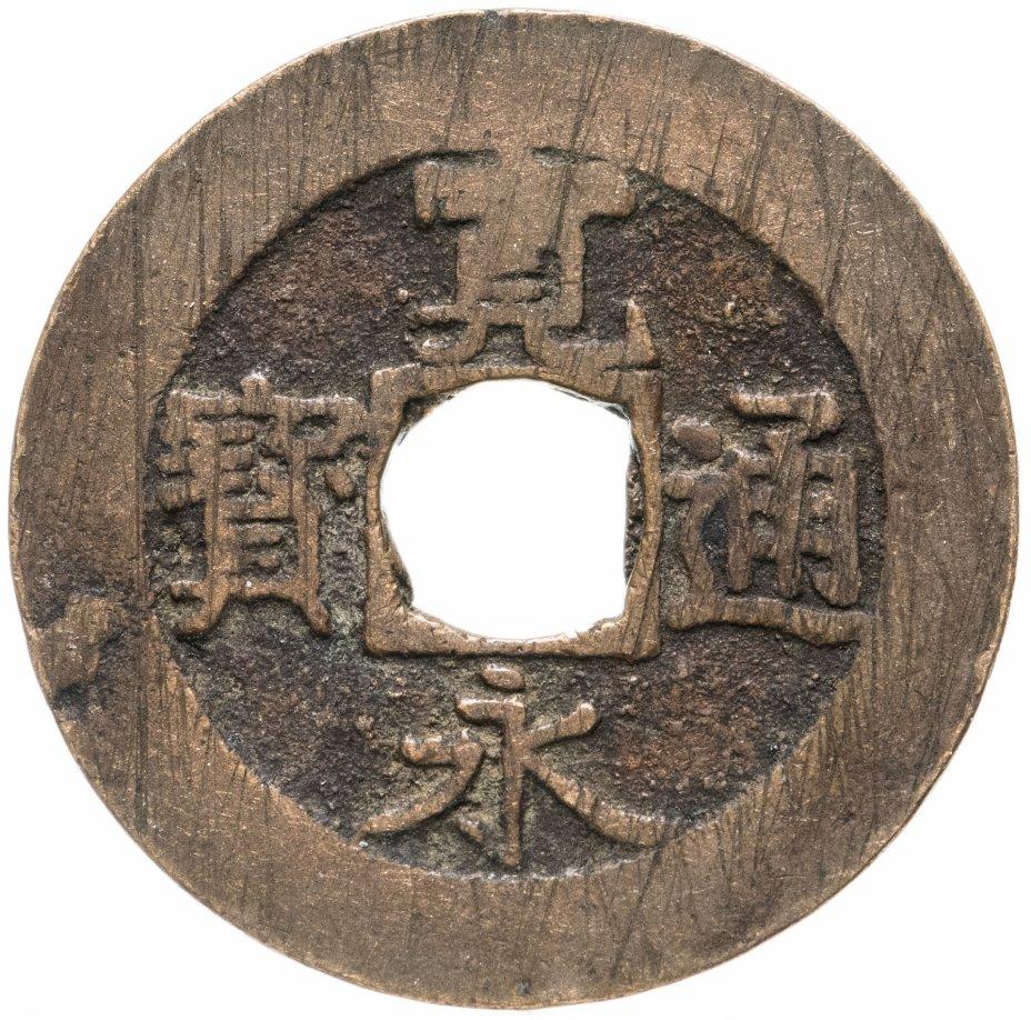 купить Япония, Канъэй цухо (Син Канъэй цухо), 4 мона, пров. Мусаси, 1821-1825