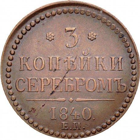 купить 3 копейки 1840 года ЕМ украшен, большие