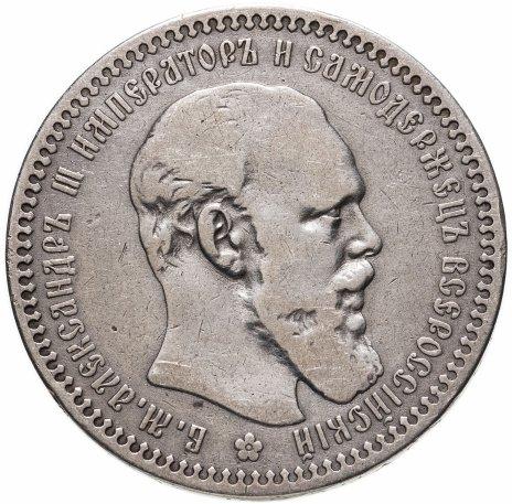 купить 1 рубль 1892 (А.Г)