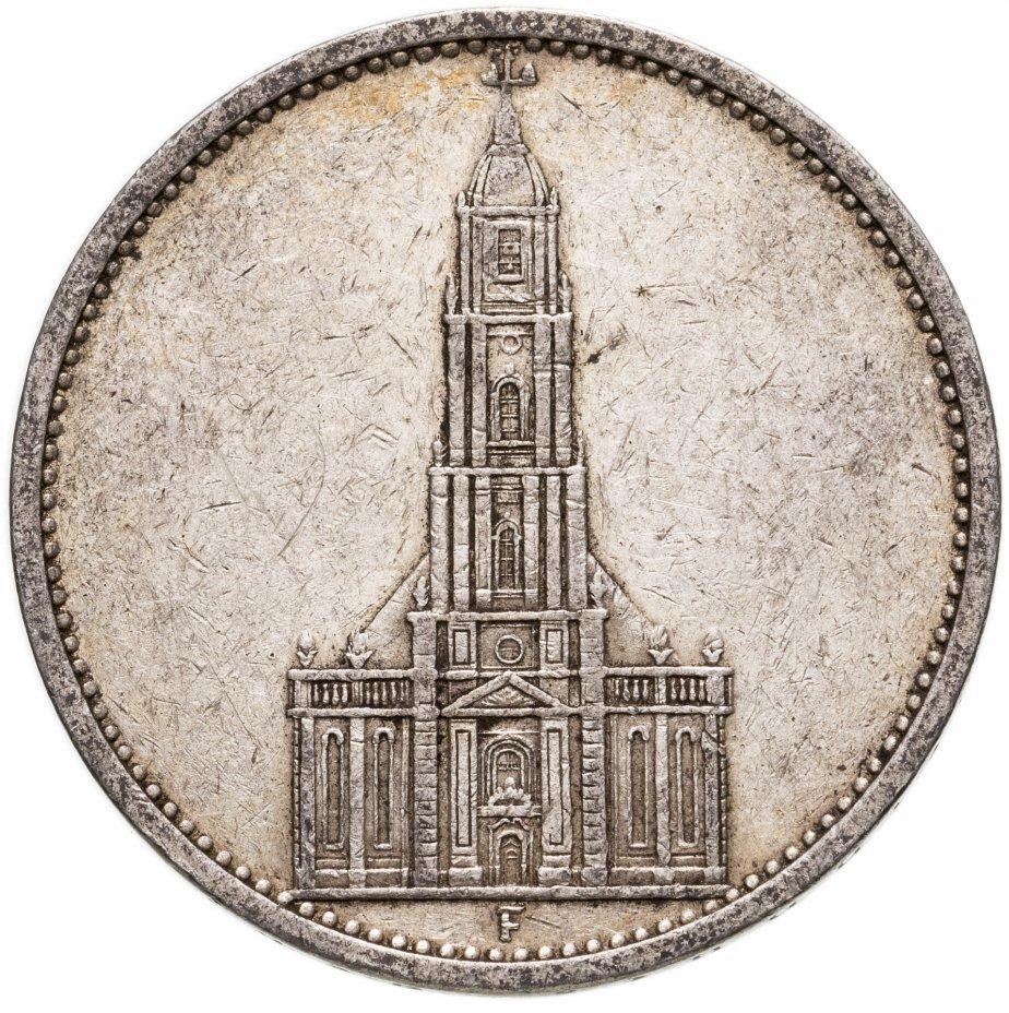 """купить Германия (Третий рейх) 5 рейхсмарок (reichsmark) 1934 F """"Гарнизонная церковь в Потсдаме"""", без даты на реверсе"""