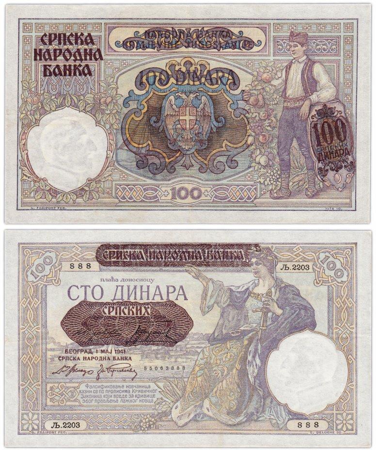купить Сербия 100 динар 1941 (Pick 23) надпечатка