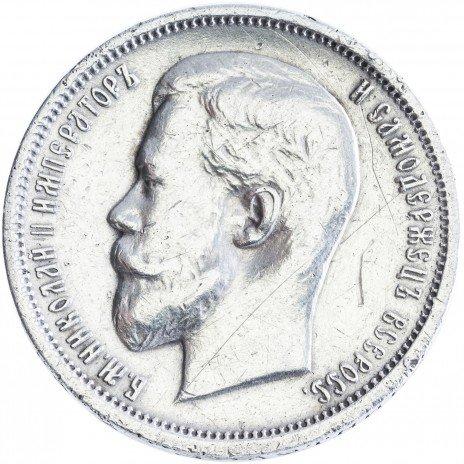 купить 50 копеек 1913 ЭБ