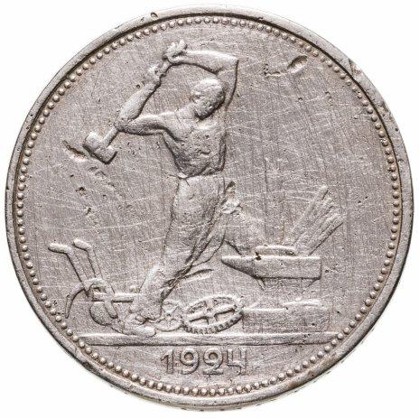 купить Полтинник 1924 ТР