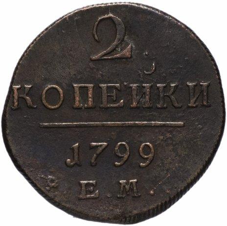 купить 2 копейки 1799 ЕМ
