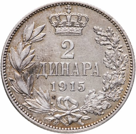 купить Сербия 2 динара 1915