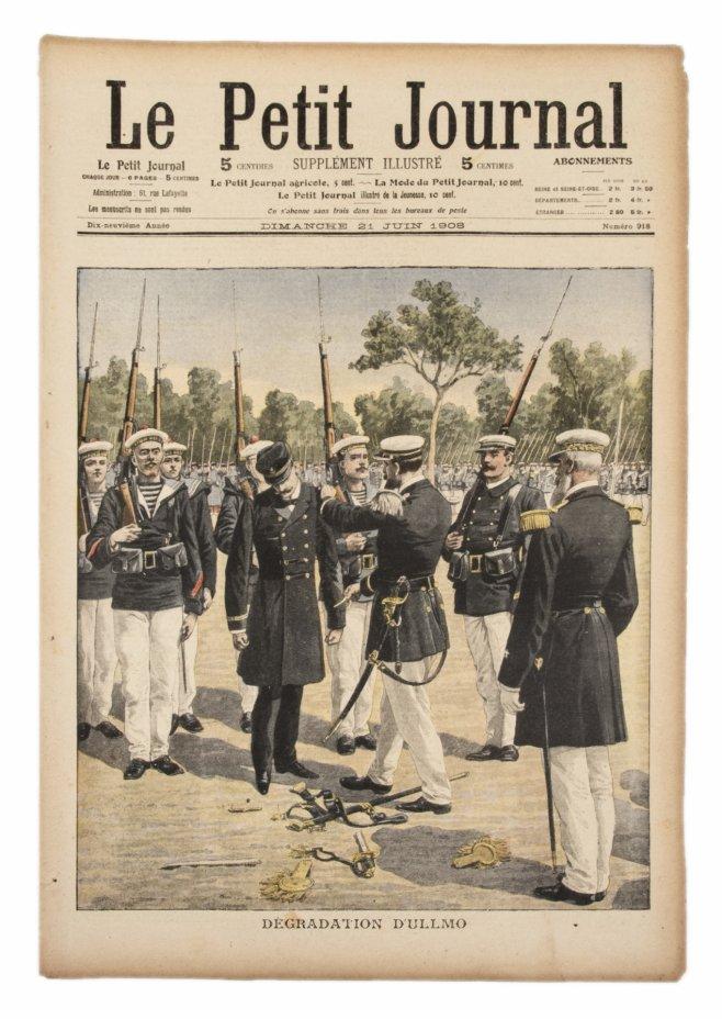 """купить Газета """"Le Petit Journal"""" выпуск № 918 от 21 июня 1908"""