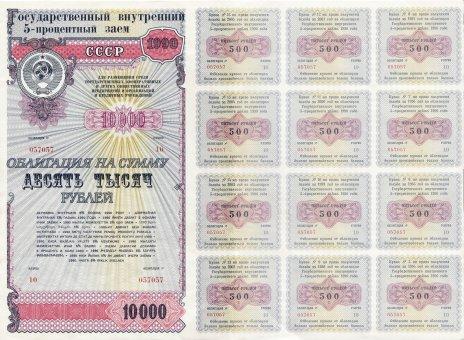 купить Облигация 10000 рублей 1990 Государственный внутренний 5-процентный заем