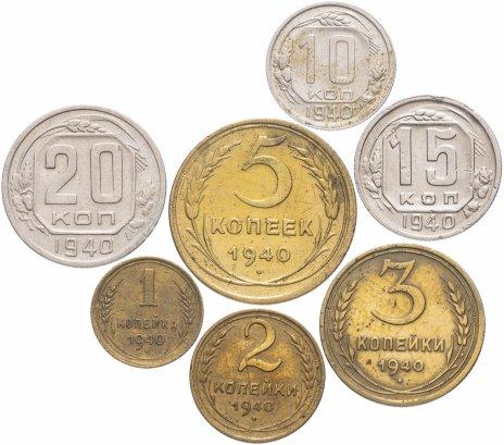 купить Полный набор монет 1940 года 1-20 копеек (7 монет)