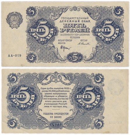 купить 5 рублей 1922 кассир Селляво