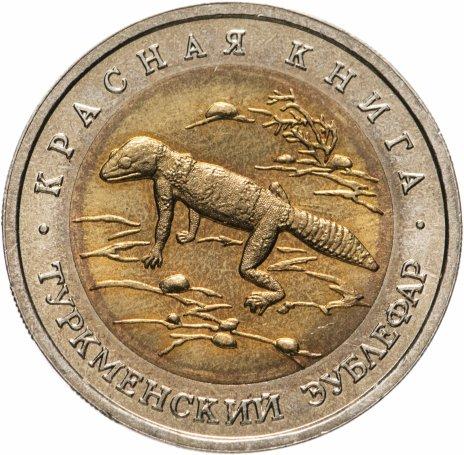 купить 50 рублей 1993 ЛМД  Туркменский Эублефар  - Красная книга