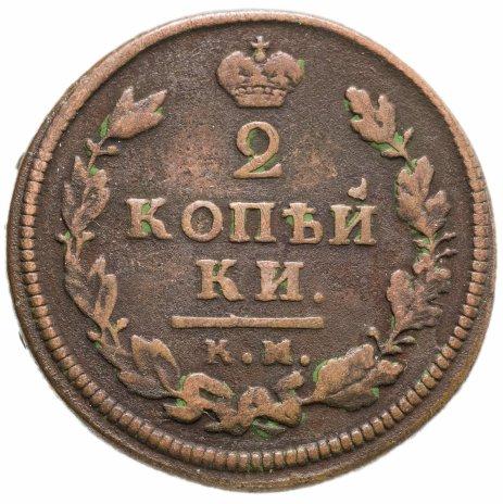 купить 2 копейки 1814 КМ-АМ