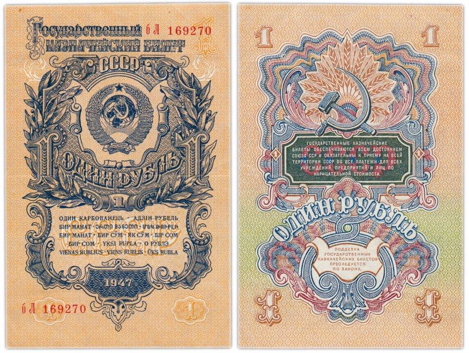 """купить 1 рубль 1947 16 лент, шрифт """"У"""", литеры расставлены, тип литер маленькая/Большая, В47.1.11 по Засько"""