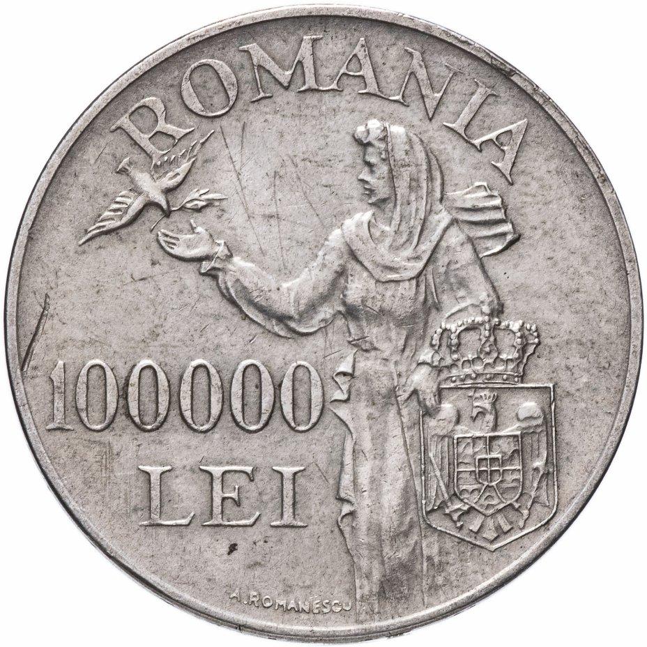 купить Румыния 100000 леев (lei) 1946