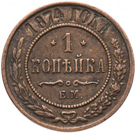 купить 1 копейка 1874 года ЕМ