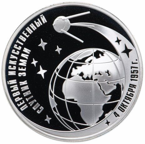 """купить 3 рубля 2007 ММД  """"50-летие запуска первого искусственного спутника Земли"""""""