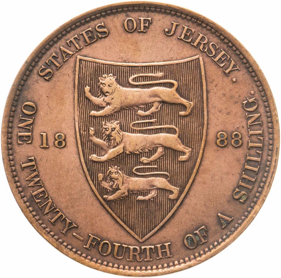 купить Джерси 1/24 шиллинга 1888