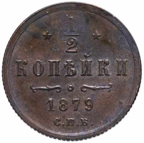 купить 1/2 копейки 1879 СПБ